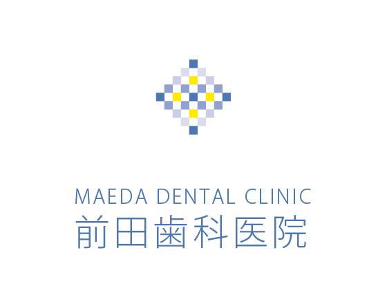 歯を残す歯周病治療、根菅治療なら前田歯科医院