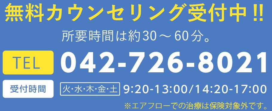 無料カウンセリング受付中!!